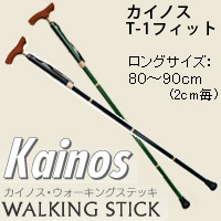 カイノスT-1 フィット ウォーキングステッキ ロングサイズ80-90cm Kainos 1本 杖 つえ ステッキ お年寄り