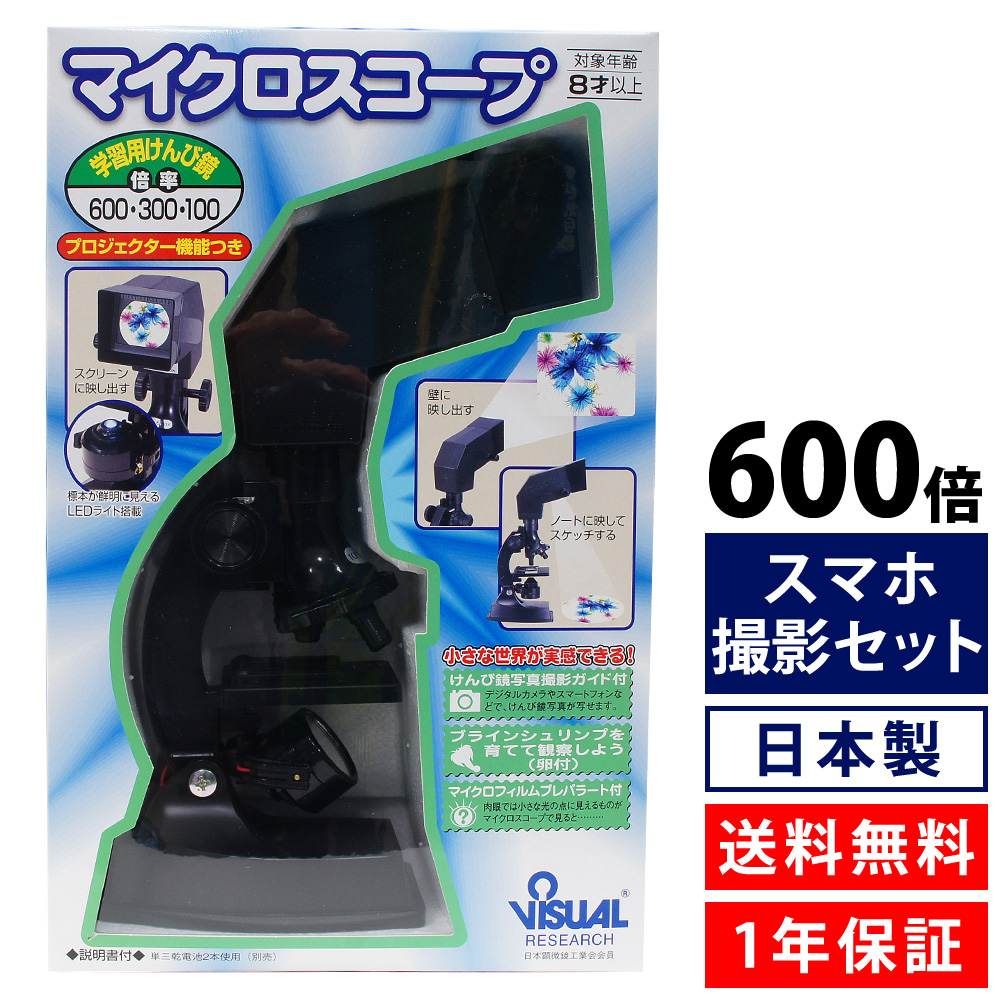 顕微鏡セット 子供 600倍 300倍 100倍 日本製 スマホ撮影セット 小学生 学習 夏休み 自由研究 プロジェクター機能付き マイクロスコープ プレパラート付 簡単 生物顕微鏡