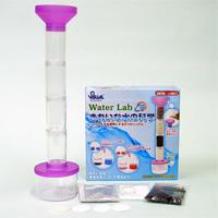 きれいな水の科学 実験セット キット 簡単 夏休み 自由研究 小学生 高学年 中学生 科学 理科 おもしろ実験 浄水カラム ろ過