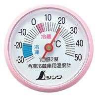 冷蔵庫用温度計 A-3 丸型 5cm 72703 温度測定 キッチン 台所用品 シンワ測定