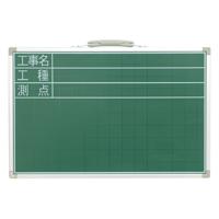黒板 スチール製 SDS 30×45cm 「工事名・工種・測点」 横 77539 シンワ測定 【ブラックボード 取手付き マグネット使用可能 黒板消し チョーク3本付き スチール】 シンワ測定