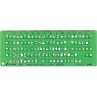 テンプレート TQ-1 OCR文字定規 66033 製図 設計 図面 シンワ測定
