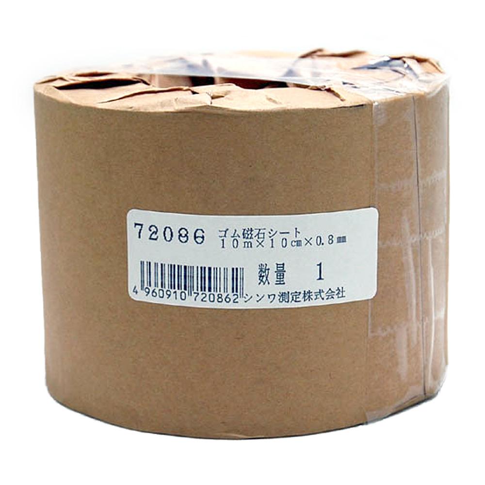 ゴム磁石シート 10cm×10m 0.8mm厚 ロール 72086 マグネット 磁石 黒板 掲示 店舗 ポスター カレンダー シンワ測定