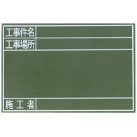 黒板木製 GS 30×45cm「工事件名・工事場所・施工者」横 77329 シンワ測定 黒板 工事 工事用 シンワ測定
