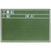 黒板木製 JS 30×45cm「工事名・工種・測点」横 77334 シンワ測定 黒板 工事 工事用 シンワ測定