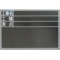 黒板木製 耐水 TD S 30×45cm「工事名・工種・測点」横 78229 シンワ測定 黒板 工事 工事用 シンワ測定