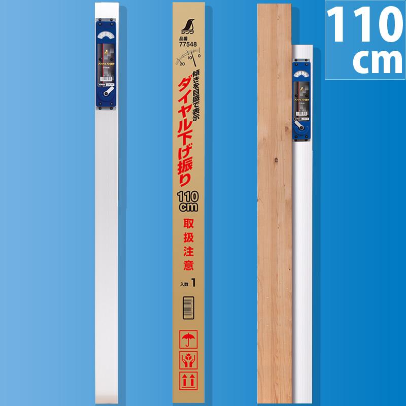 ダイヤル下げ振り 110cm 77548 シンワ測定 ダイヤル式 工具 計測 検査 測量
