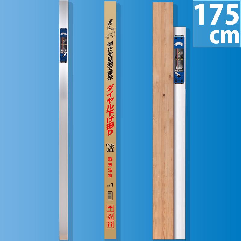 ダイヤル下げ振り 175cm 77549 シンワ測定 ダイヤル式 工具 計測 検査 測量