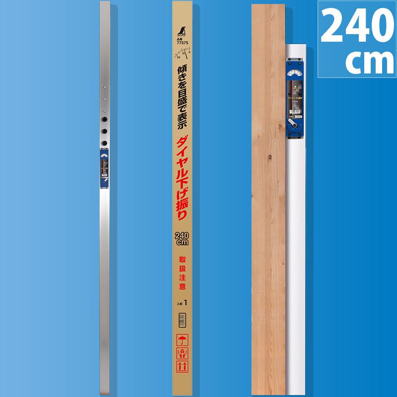 ダイヤル下げ振り 240cm 77575 シンワ測定 ダイヤル式 工具 計測 検査 測量