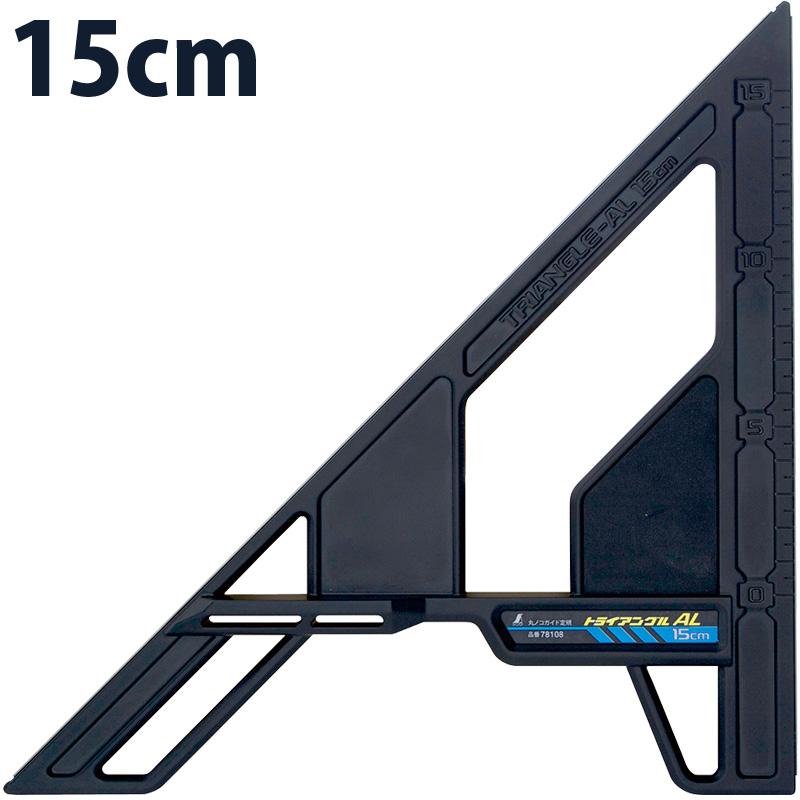 丸ノコガイド定規 トライアングルAL 15cm 78108 シンワ測定 測定機器 測定工具 側量用品 定規 大工道具