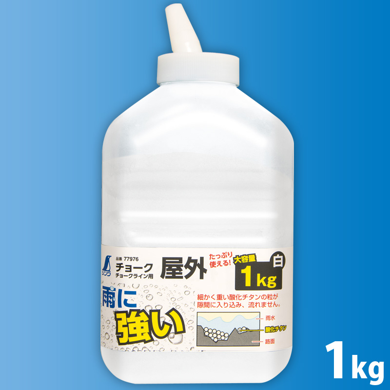 チョーク チョークライン用 屋外 1kg 白 77976 シンワ測定 測量 測量用品 工事現場 大工道具