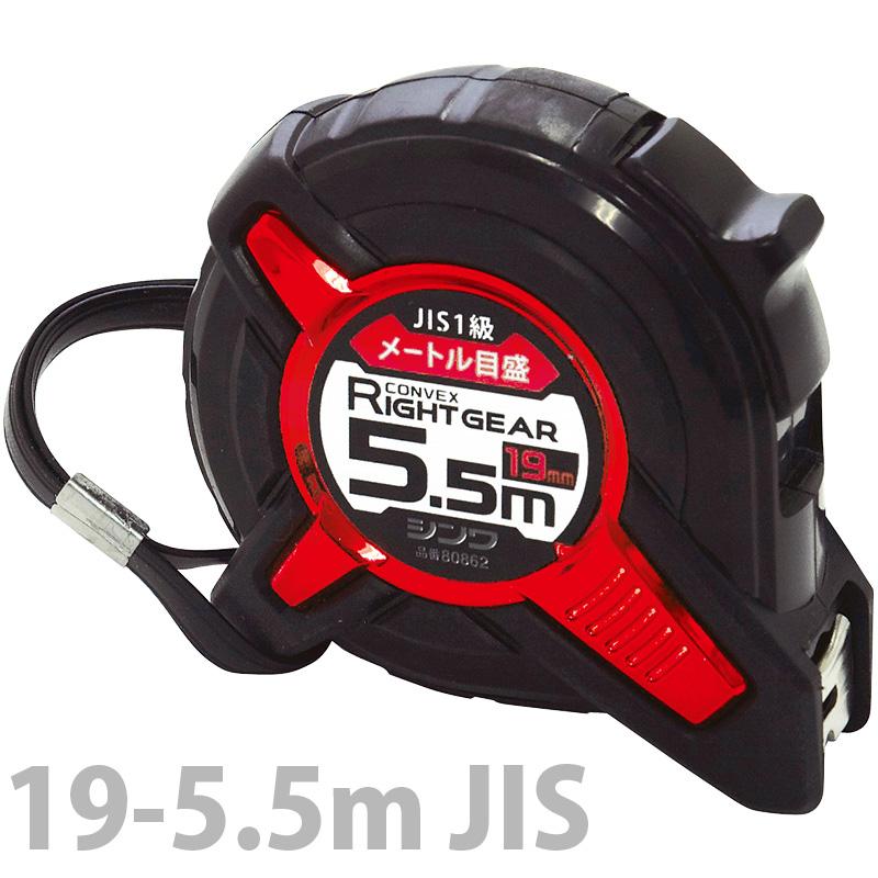 コンベックス ライトギア 19-5.5m JIS 80862 シンワ測定 計測 測定 測る メジャー 巻尺 スケール 工具 建設 建築