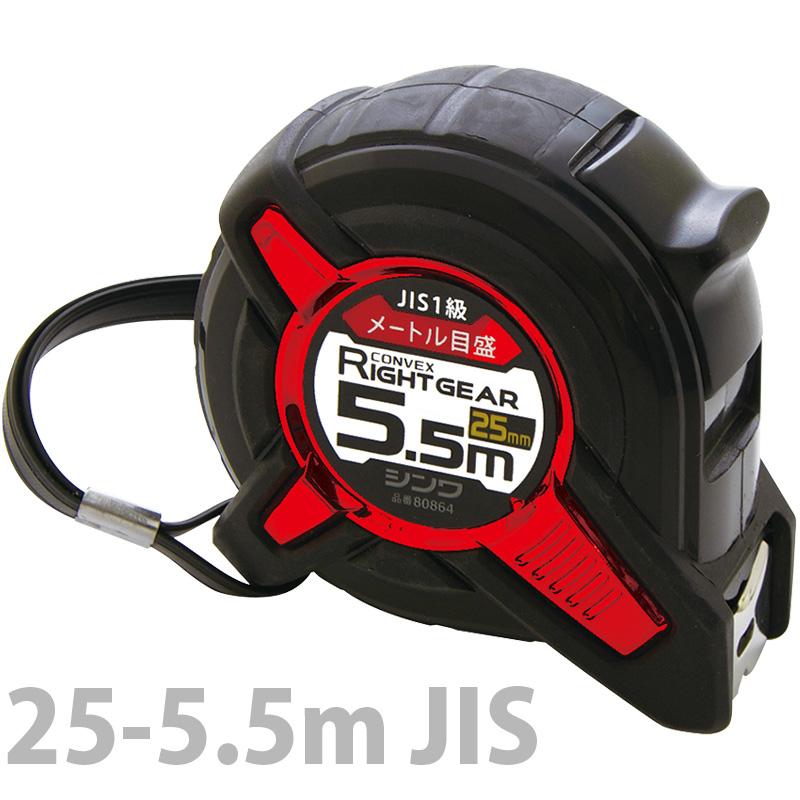 コンベックス ライトギア 25-5.5m JIS 80864 シンワ測定 計測 測定 測る メジャー 巻尺 スケール 工具 建設 建築
