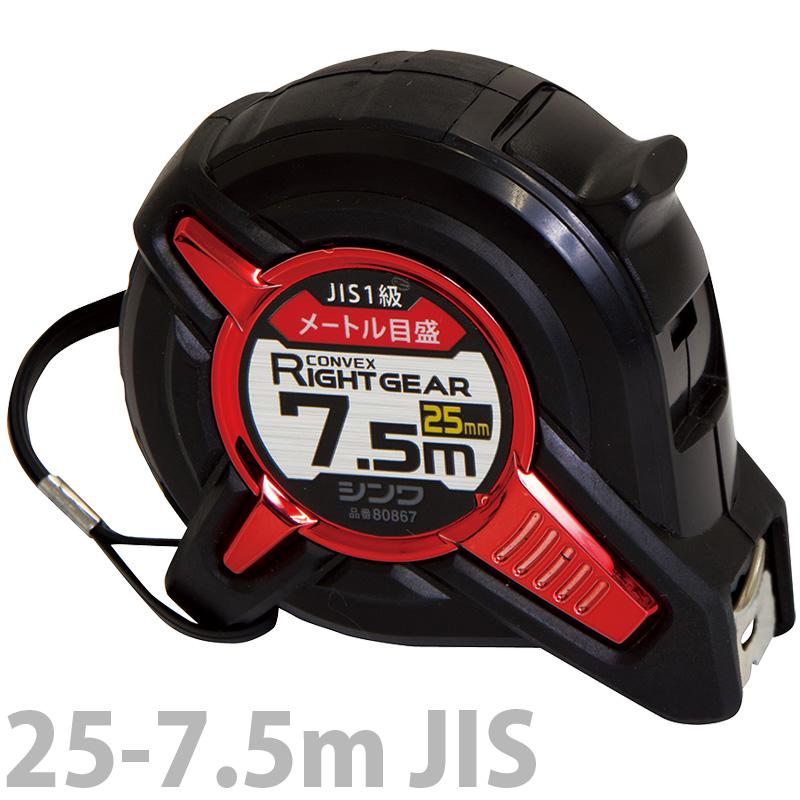 コンベックス ライトギア 25-7.5m JIS 80867 シンワ測定 計測 測定 測る メジャー 巻尺 スケール 工具 建設 建築