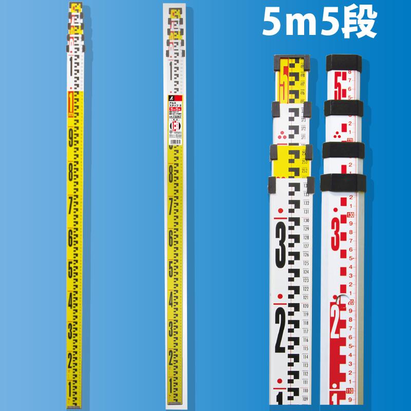 アルミスタッフ 2 5m5段 表面10mmピッチ 裏面1mmピッチ目盛付 73267 シンワ測定 アルミ アルミ製 測量 計測 水準測量 高低測量