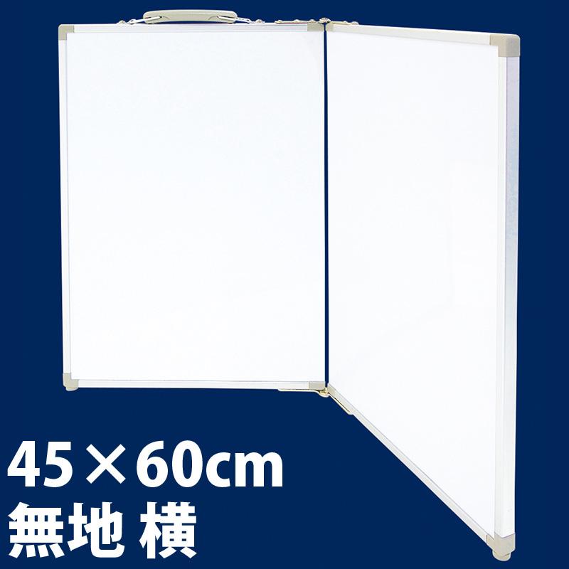 ホワイトボード 折畳式 OAW 45×60cm 無地 横 77741 シンワ測定 測量 測量用品 工事現場 収納 持ち運び 折りたたみ式