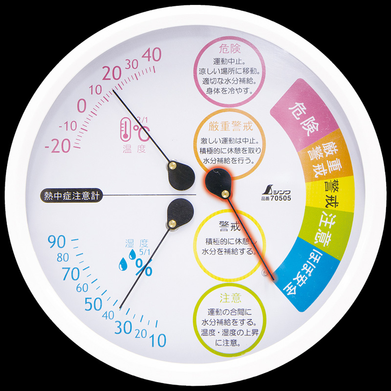 温湿度計 F-3L2 熱中症注意丸型 15cm ホワイト 70505 シンワ測定 温度計 湿度計 熱中症対策 壁掛け