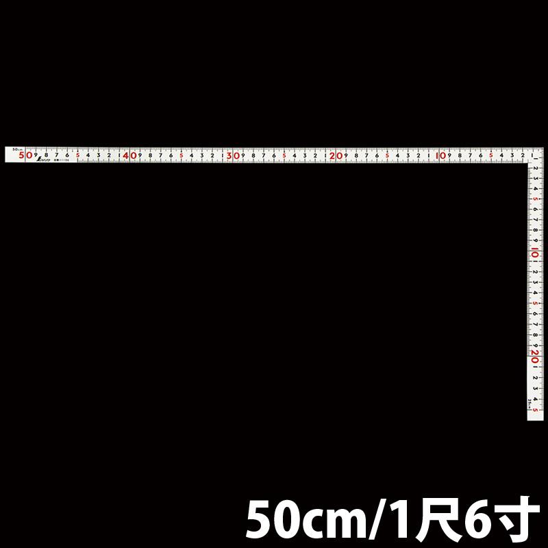 曲尺同厚 ホワイト 50cm/1尺6寸 併用目盛 名作 11106 シンワ測定 かね尺 測定 工具 定規 ステンレス DIY