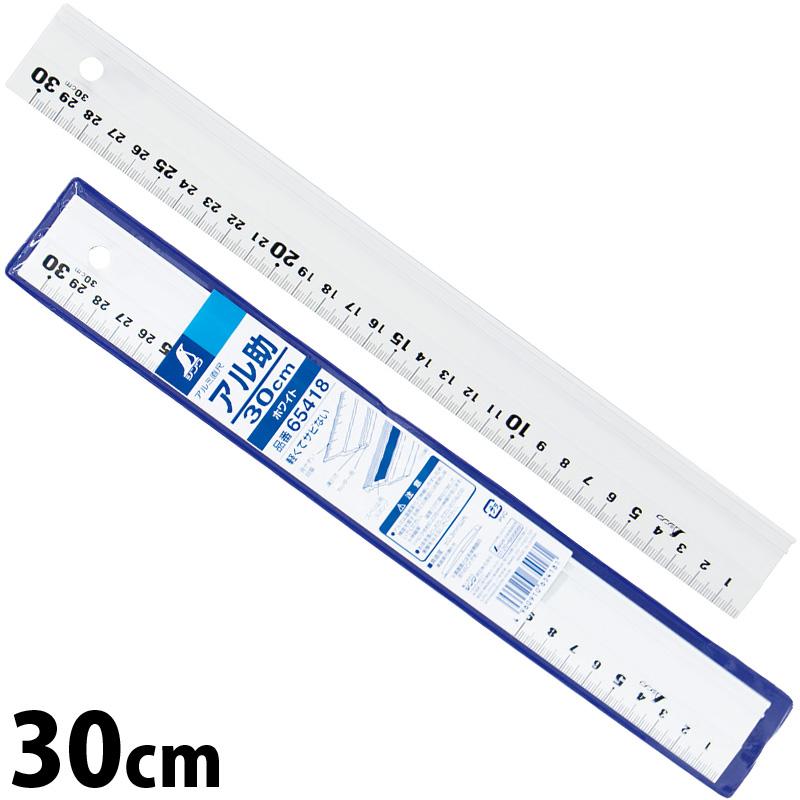 アルミ直尺 アル助 30cmホワイト 65418 シンワ測定 定規 スケール シンワ 計測 アルミ 30cm すべり止め