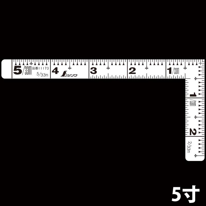 曲尺 平ぴた ホワイト 5寸 表裏同目 シンワ測定 ステンレス DIY スケール 工具 測る 内装 工事 建築 定規