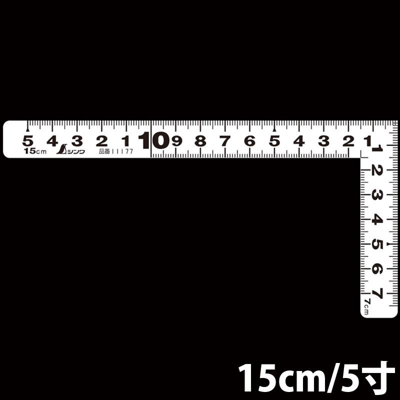 曲尺 平ぴた ホワイト 15cm/5寸 併用目盛 シンワ測定 ステンレス DIY スケール 工具 測る 内装 工事 建築 定規