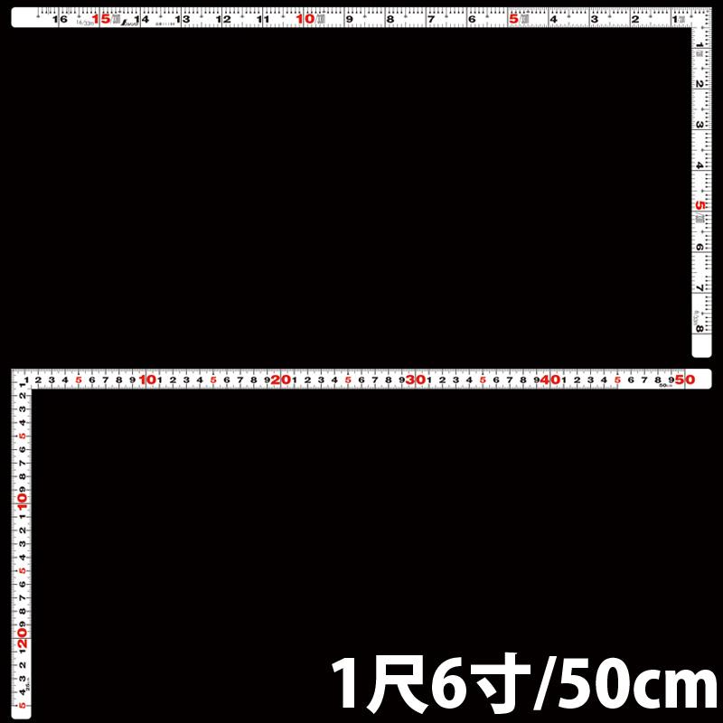 曲尺 平ぴた ホワイト 1尺6寸/50cm 併用目盛 シンワ測定 ステンレス DIY スケール 工具 測る 内装 工事 建築 定規