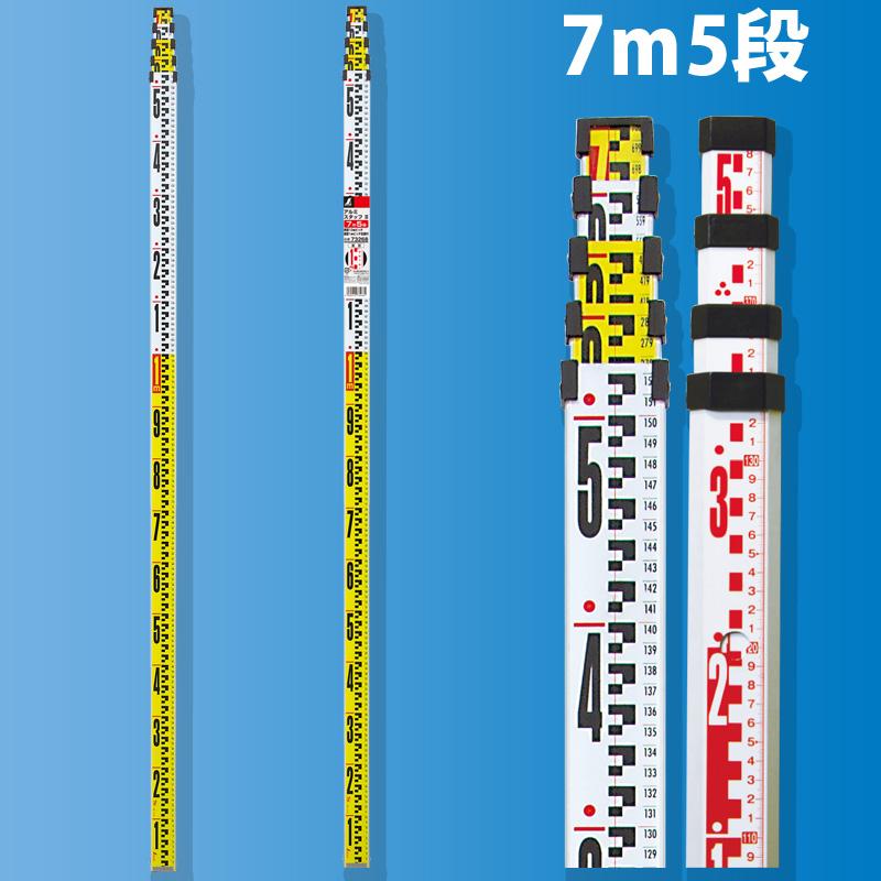 アルミスタッフ II 7m5段 表面10mmピッチ 裏面1mmピッチ目盛付 シンワ測定 測定 測る 建築 DIY 工具 大工 メジャー