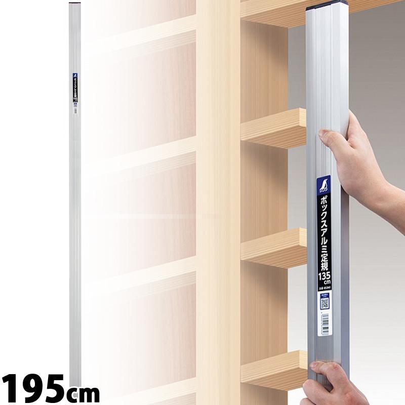ボックス アルミ定規 195cm シンワ測定 測定 定規 建築 DIY 工具 大工 工事現場