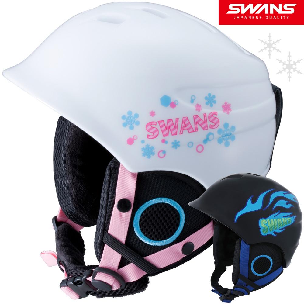ヘルメット ジュニア [カタログモデル] スワンズ フリーライド 子供 H-55 SWANS スキー スノボ スノボード 子供用 キッズ SWANS
