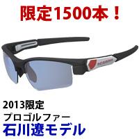 【数量限定★特価】 石川遼 限定モデル SWANS ゴルフ用サングラス LI20714-13 LION 数量限定品 2013年限定モデル