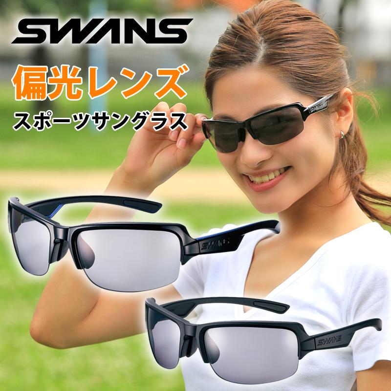 スポーツサングラス DF ディーエフ サングラス DF-0051 DF-0053 偏光レンズ 偏光サングラス メンズ UV 紫外線カット おすすめ 人気 おしゃれ SWANS スワンズ