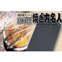 遠赤外線プレート 焼き方名人 魚 解凍不要 ファミリー・サービス エイコー  キッチン 調理器具 料理 焼き物 焼き魚 グリル