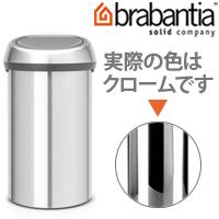 タッチビン 約60L クローム 24374-5 brabantia ごみ箱 ゴミ ダストボックス インテリア雑貨 ブラバンシア