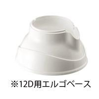 虫眼鏡 [シュバイツァールーペ用ベース] エルゴベース 12D〜24D用  SCHWEIZER 弱視