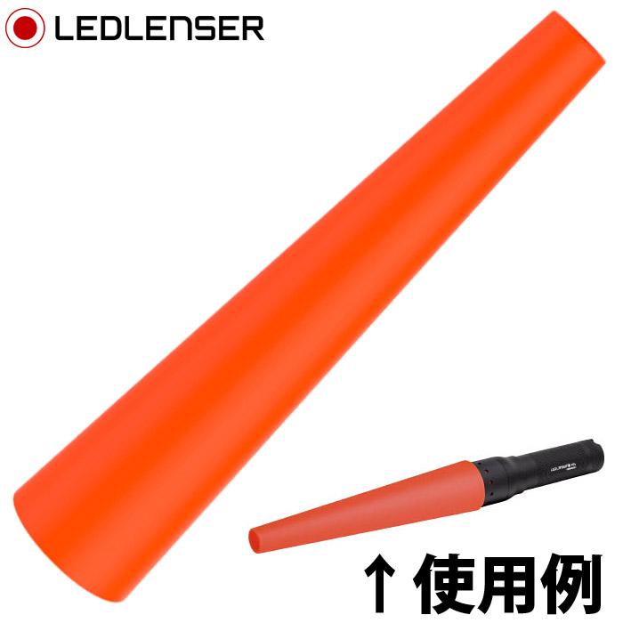LED LENSER P7用 シグナルコーン橙 0040 レッドレンザー ハンディライト 懐中電灯 フラッシュライト 防災グッズ 交通整理