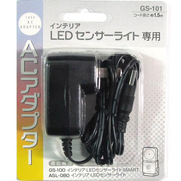 ムサシ インテリアLEDセンサーライト専用アダプター GS-101 ledセンサーライト センサーライト用 ASL-080用 アダプター 照明器具