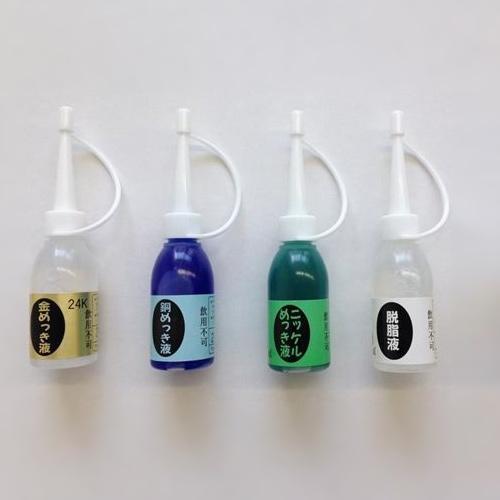 めっき工房用 補充液セットA MS-A L600157 マルイ鍍金工業 DIY 工具 塗料 補修
