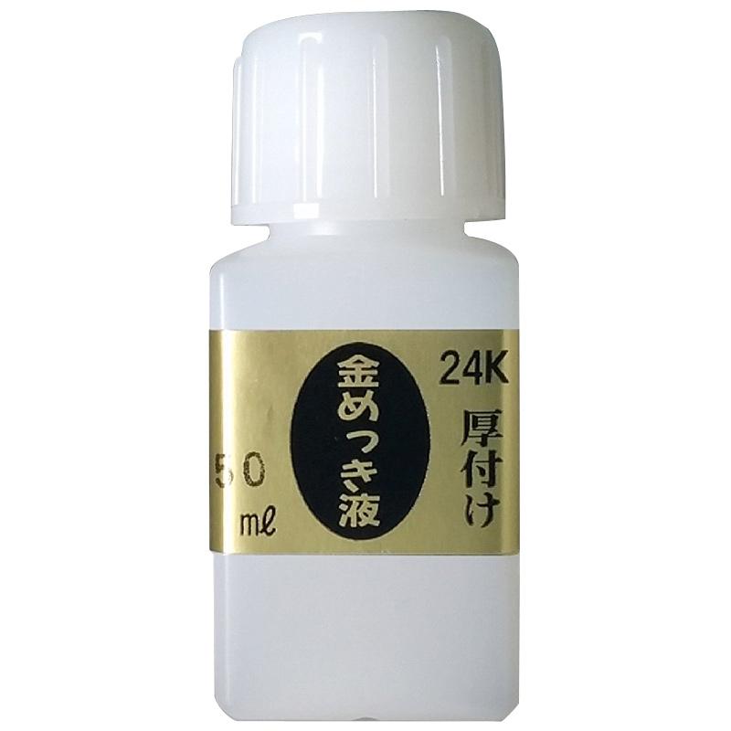 めっき工房用 24Kめっき液(厚付け液) 50ml MU-022 L600162 マルイ鍍金工業 DIY 工具 塗料 補修