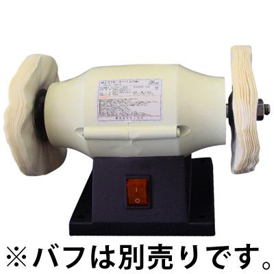 バフモーター150W A-1813 集塵機 研磨 工具 掃除用品 DIY 用具 ネイル 金属加工 研磨 彫金 指輪 宝飾 時計修理 おすすめ 電動 工具