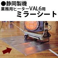 赤外線オイルヒーターVAL6 専用 ミラーシート 静岡製機 床面保護シート 放射熱防止 ミラーシート