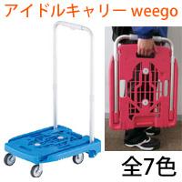 アイドルキャリー weego 伸縮式折りたたみハンドルタイプ 小型 コンパクト 台車 荷車 平台車 運搬台車 樹脂製 トラスコ TRUSCO