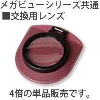 ヘッドルーペ メガビュー交換用レンズ 単眼 4倍 単品販売★メガビューシリーズ共通