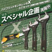 ハイブリッドモンキ レンチX 3丁セット品 UM24X UM30X UM36X ロブテックス LOBSTER 工具セット 工具 レンチ DIY