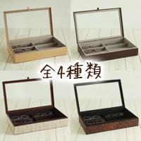 グラスコレクションボックス 1段式 6本収納タイプ 収納 眼鏡ケース コレクション 時計 アクセサリー ケース