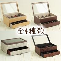 グラス ウォッチ コレクションボックス 2段式 8本収納タイプ 腕時計 アクセサリー ショーケース