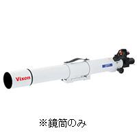 ビクセン 天体望遠鏡 アクロマート 屈折式 A80M鏡筒 2606-07 カンブリア宮殿 天体 望遠鏡 子供