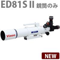 ビクセン 天体望遠鏡 ED屈折式 ED81S2 鏡筒 鏡筒のみ 天体 望遠鏡 子供