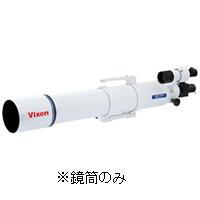 ビクセン 天体望遠鏡 ED屈折式 ED115S鏡筒 2616-04 天体 望遠鏡 子供