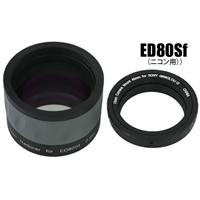 ビクセン レデューサー ED80Sf (Nikon用) 天体望遠鏡 37231-7