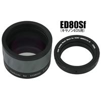 ビクセン レデューサー ED80Sf(CanonEOS用) 天体望遠鏡 37232-4